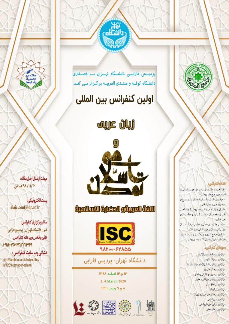 اولین کنفرانس بین المللی زبان عربی و تمدن اسلامی
